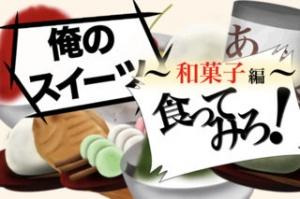 iPhone、iPadアプリ「俺のスイーツ食ってみろ!(和)」のスクリーンショット 1枚目