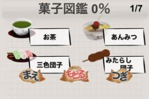 iPhone、iPadアプリ「俺のスイーツ食ってみろ!(和)」のスクリーンショット 2枚目