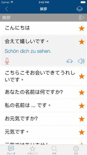 iPhone、iPadアプリ「ドイツ語の学習 - フレーズ / 翻訳」のスクリーンショット 2枚目