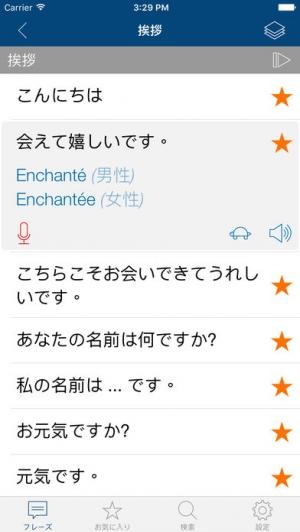 iPhone、iPadアプリ「フランス語の学習 - フレーズ / 翻訳」のスクリーンショット 2枚目