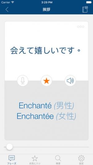 iPhone、iPadアプリ「フランス語の学習 - フレーズ / 翻訳」のスクリーンショット 3枚目