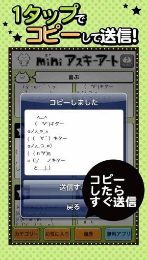 iPhone、iPadアプリ「miniアスキーアート」のスクリーンショット 3枚目