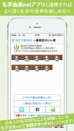 iPhone、iPadアプリ「名字で席決め〜100万人以上が利用した飲み会合コン診断〜」のスクリーンショット 5枚目