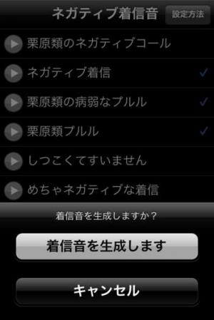 iPhone、iPadアプリ「栗原類のネガティブ着信音」のスクリーンショット 4枚目