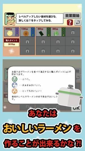 iPhone、iPadアプリ「本日開店ラーメン屋さん」のスクリーンショット 3枚目