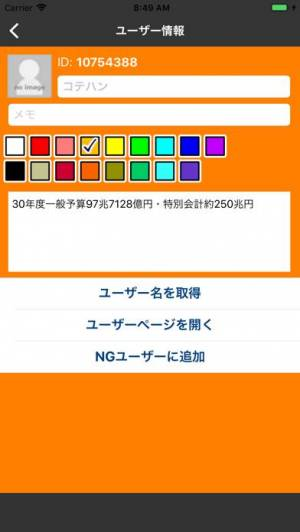 iPhone、iPadアプリ「ニコ生コメビュ Chazuke\(^o^)/」のスクリーンショット 2枚目