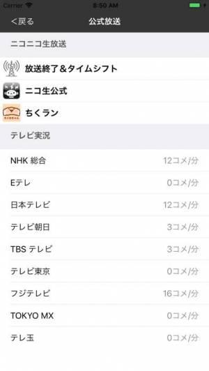iPhone、iPadアプリ「ニコ生コメビュ Chazuke\(^o^)/」のスクリーンショット 5枚目
