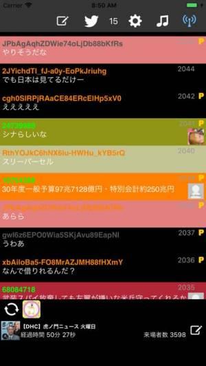 iPhone、iPadアプリ「ニコ生コメビュ Chazuke\(^o^)/」のスクリーンショット 1枚目