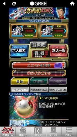 iPhone、iPadアプリ「ガンダムマスターズ」のスクリーンショット 4枚目