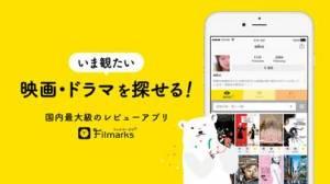iPhone、iPadアプリ「Filmarks(フィルマークス)」のスクリーンショット 2枚目