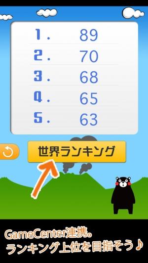 iPhone、iPadアプリ「探してモン ~くまモンを探せ~」のスクリーンショット 4枚目