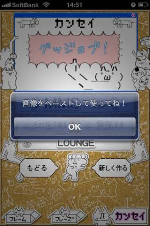 iPhone、iPadアプリ「MMS用AAスタンプメーカー」のスクリーンショット 3枚目
