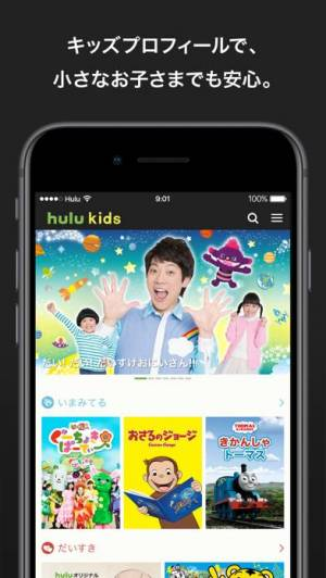 iPhone、iPadアプリ「Hulu / フールー」のスクリーンショット 4枚目