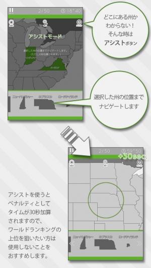 iPhone、iPadアプリ「あそんでまなべる アメリカ地図パズル」のスクリーンショット 3枚目