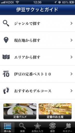 iPhone、iPadアプリ「伊豆サクッとガイド」のスクリーンショット 2枚目