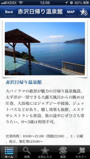 iPhone、iPadアプリ「伊豆サクッとガイド」のスクリーンショット 3枚目