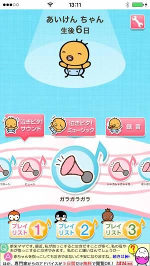 iPhone、iPadアプリ「たまひよの泣きやませ【泣きピタ!】」のスクリーンショット 4枚目