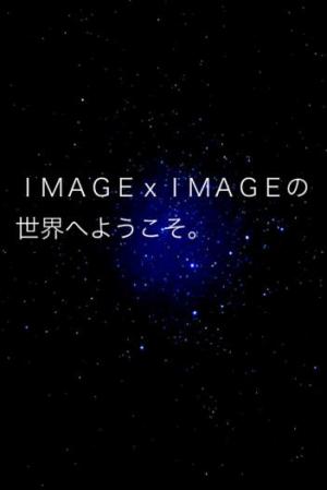 iPhone、iPadアプリ「発想力をちょっと鍛えるアプリ Image×Image.」のスクリーンショット 2枚目