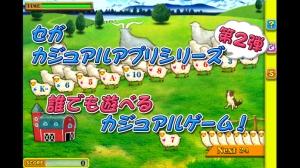iPhone、iPadアプリ「めくって!ひつじ牧場」のスクリーンショット 1枚目