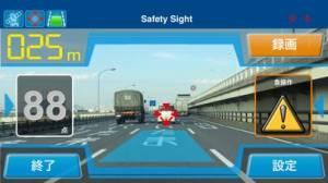 iPhone、iPadアプリ「Safety Sight」のスクリーンショット 1枚目