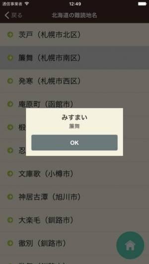 iPhone、iPadアプリ「難読・面白地名辞典」のスクリーンショット 3枚目