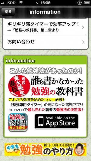 iPhone、iPadアプリ「勉強専用タイマー 時間管理ツールの決定版!集中作業で受験勉強・資格試験・仕事効率アップを目指せ!」のスクリーンショット 5枚目