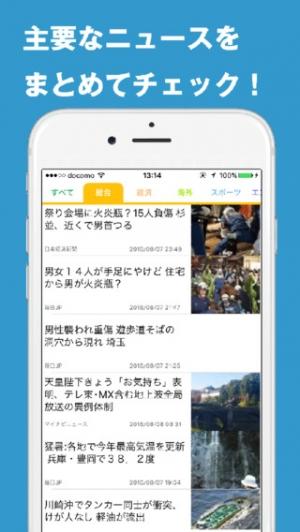 iPhone、iPadアプリ「まとめニュースは無料で芸能/エンタメ・スポーツのニュースのネタも!新聞や速報、政治・経済の記事、情報も収集するブラウザ。このニュースリーダーでエンタメ、サッカー、野球も」のスクリーンショット 1枚目