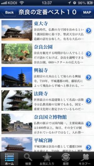 iPhone、iPadアプリ「奈良サクッとガイド」のスクリーンショット 5枚目