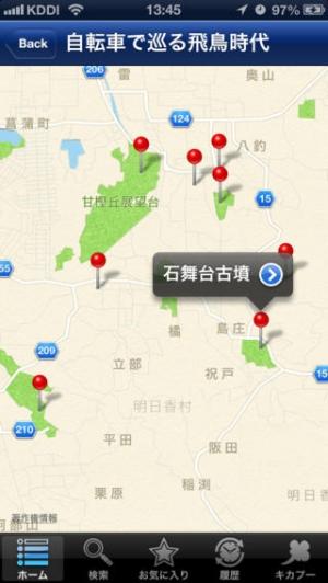 iPhone、iPadアプリ「奈良サクッとガイド」のスクリーンショット 3枚目