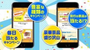 iPhone、iPadアプリ「パルなび応募-毎日遊べる懸賞アプリ-」のスクリーンショット 2枚目