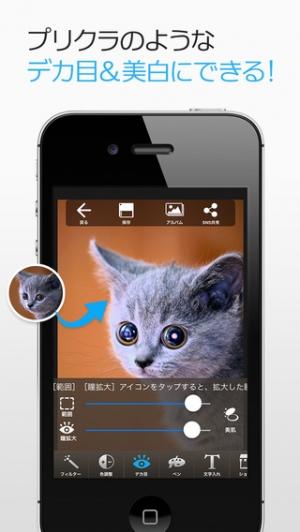 iPhone、iPadアプリ「FilterGlass」のスクリーンショット 2枚目