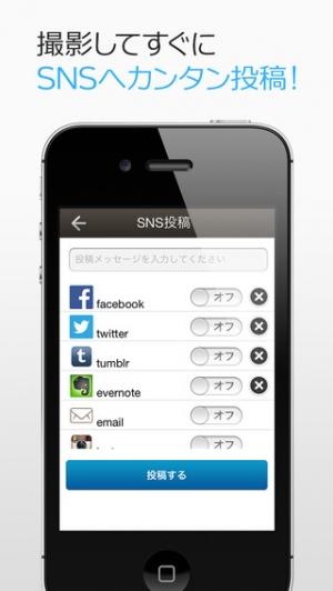 iPhone、iPadアプリ「FilterGlass」のスクリーンショット 5枚目