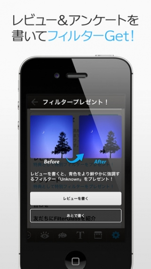 iPhone、iPadアプリ「FilterGlass」のスクリーンショット 4枚目