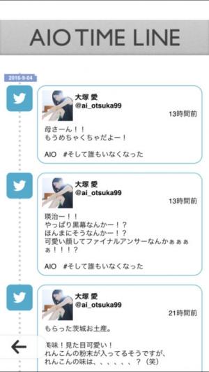 iPhone、iPadアプリ「大塚 愛 オフィシャル G-APP」のスクリーンショット 3枚目