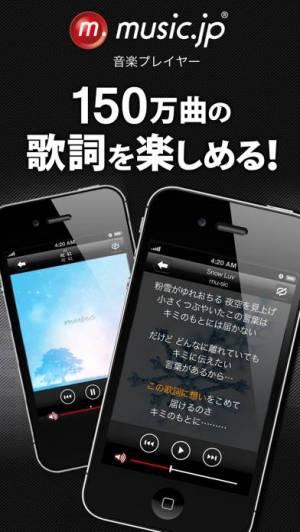 iPhone、iPadアプリ「music.jpハイレゾ歌詞対応 音楽プレイヤー」のスクリーンショット 1枚目