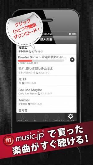 iPhone、iPadアプリ「music.jpハイレゾ歌詞対応 音楽プレイヤー」のスクリーンショット 3枚目