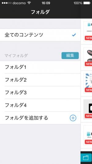 iPhone、iPadアプリ「Bizfile.」のスクリーンショット 3枚目