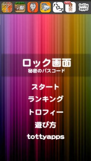 iPhone、iPadアプリ「ロック画面 秘密のパスコード」のスクリーンショット 2枚目