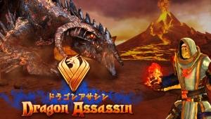 iPhone、iPadアプリ「ドラゴンアサシン」のスクリーンショット 1枚目