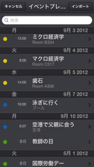iPhone、iPadアプリ「xCalendar - Excelファイルとカレンダー間でのエクスポートとインポート」のスクリーンショット 4枚目