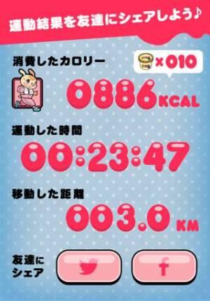 iPhone、iPadアプリ「よくばりランニング~可愛いキャラクターと一緒にダイエットができる女の子運動応援アプリ by 江崎グリコ~」のスクリーンショット 3枚目