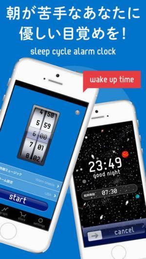 iPhone、iPadアプリ「快眠サイクル時計 [目覚ましアラーム]」のスクリーンショット 1枚目