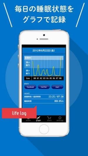 iPhone、iPadアプリ「快眠サイクル時計 [目覚ましアラーム]」のスクリーンショット 3枚目