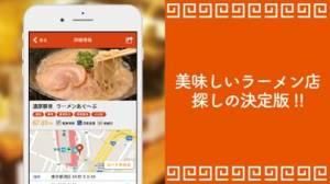 iPhone、iPadアプリ「ラーメン通 - 厳選ランキング&マップ表示決定版-」のスクリーンショット 2枚目