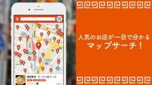 iPhone、iPadアプリ「ラーメン通 - 厳選ランキング&マップ表示決定版-」のスクリーンショット 3枚目