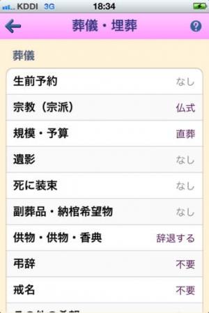 iPhone、iPadアプリ「エンディングノート」のスクリーンショット 4枚目