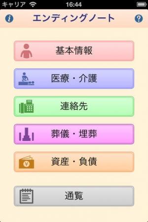 iPhone、iPadアプリ「エンディングノート」のスクリーンショット 1枚目