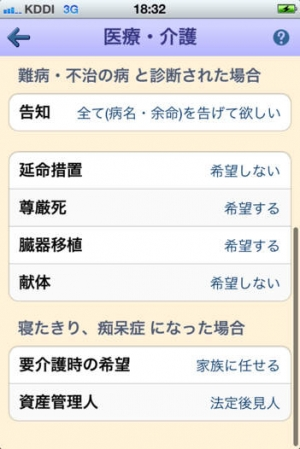 iPhone、iPadアプリ「エンディングノート」のスクリーンショット 2枚目