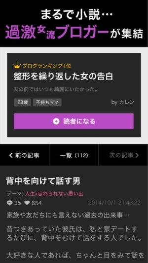 iPhone、iPadアプリ「GIRL'S TALK(ガールズトーク)」のスクリーンショット 4枚目