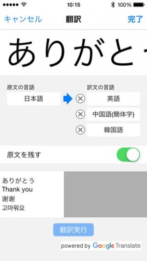 iPhone、iPadアプリ「TEPRA LINK」のスクリーンショット 5枚目